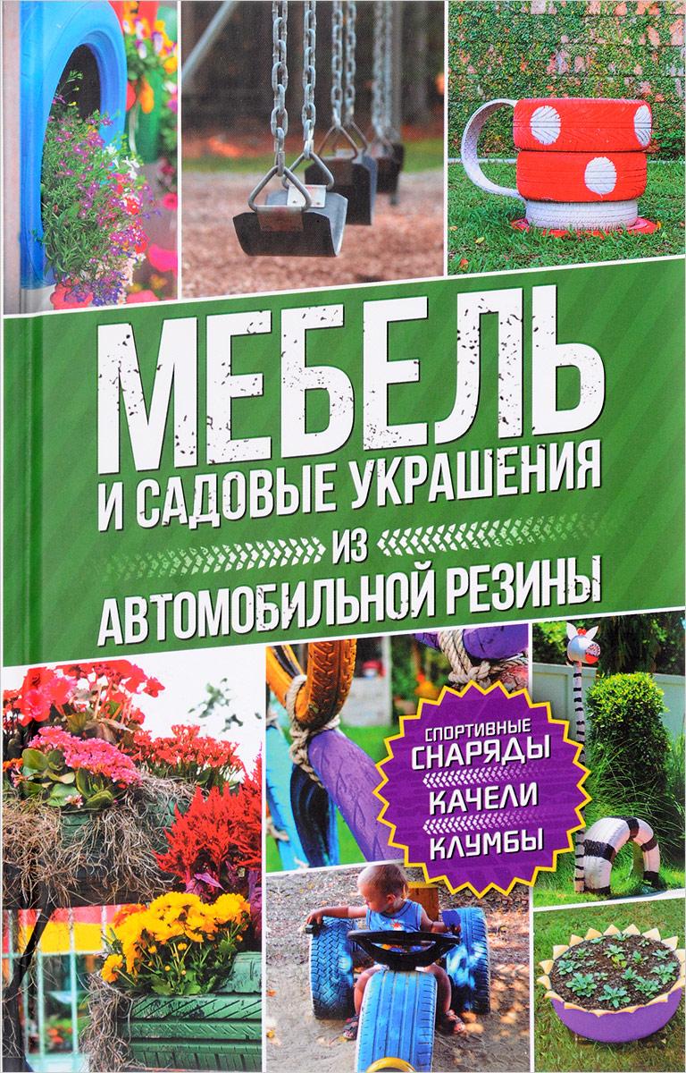 Ю. Ф. Подольский Мебель и садовые украшения из автомобильной резины