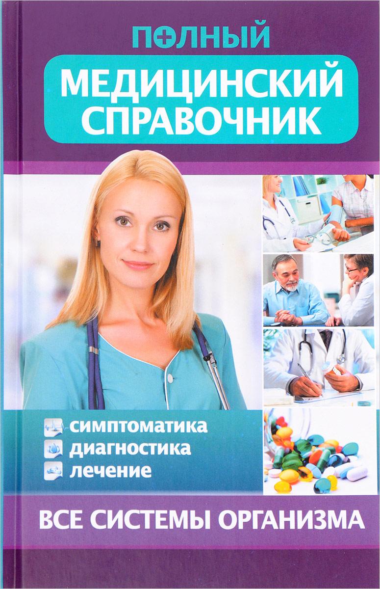Полный медицинский справочник. Диагностика. Симптоматика. Лечение
