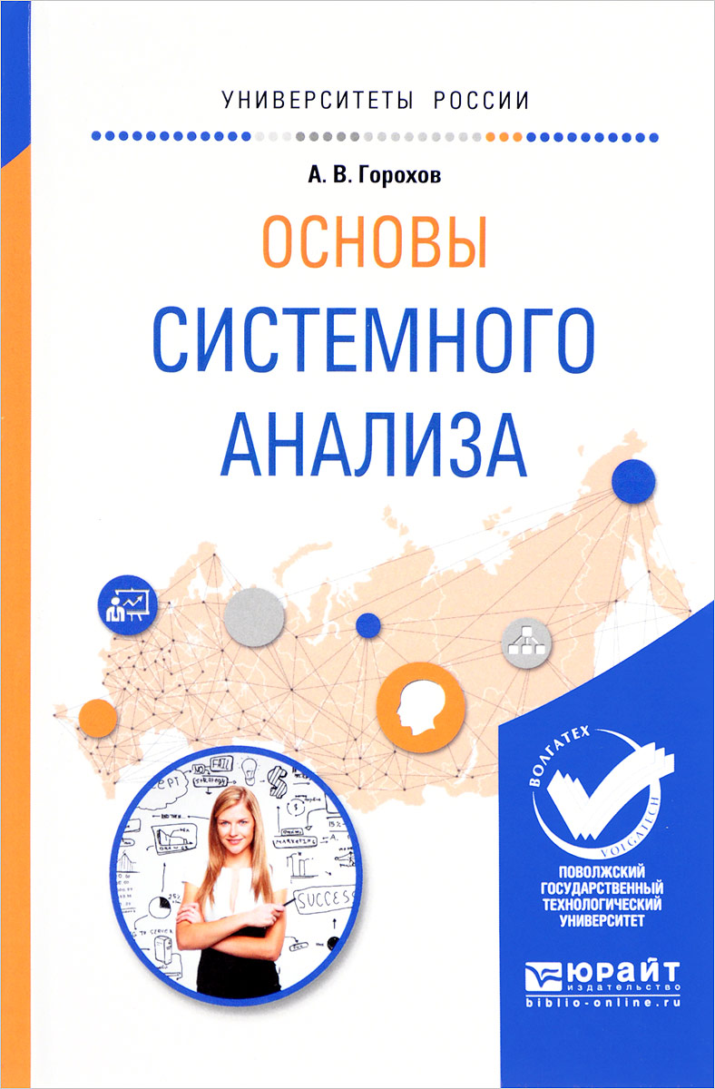 А. В. Горохов Основы системного анализа. Учебное пособие