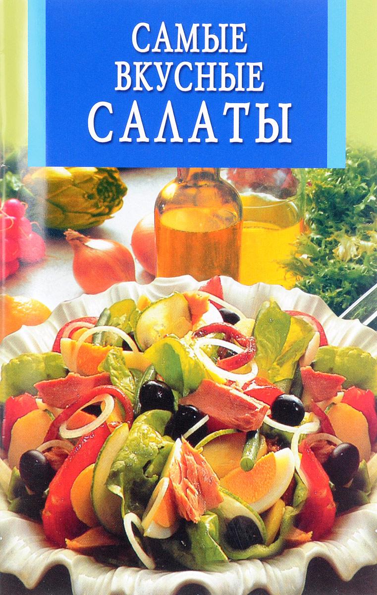 Самые вкусные салаты плотникова т такие вкусные салаты…