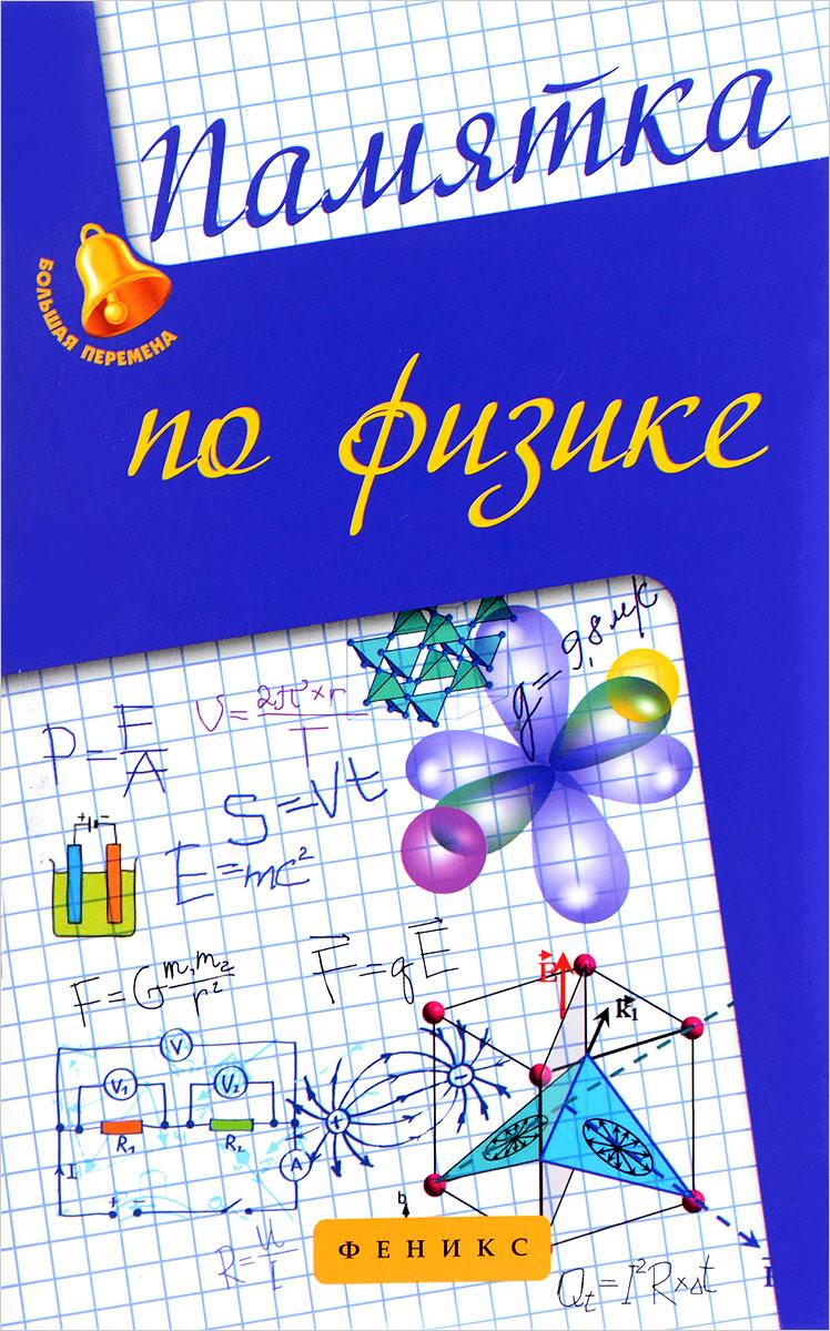 Э. Н. Гришина, И. Н. Веклюк Памятка по физике в и булавин химия обязательные понятия законы формулы школьного курса