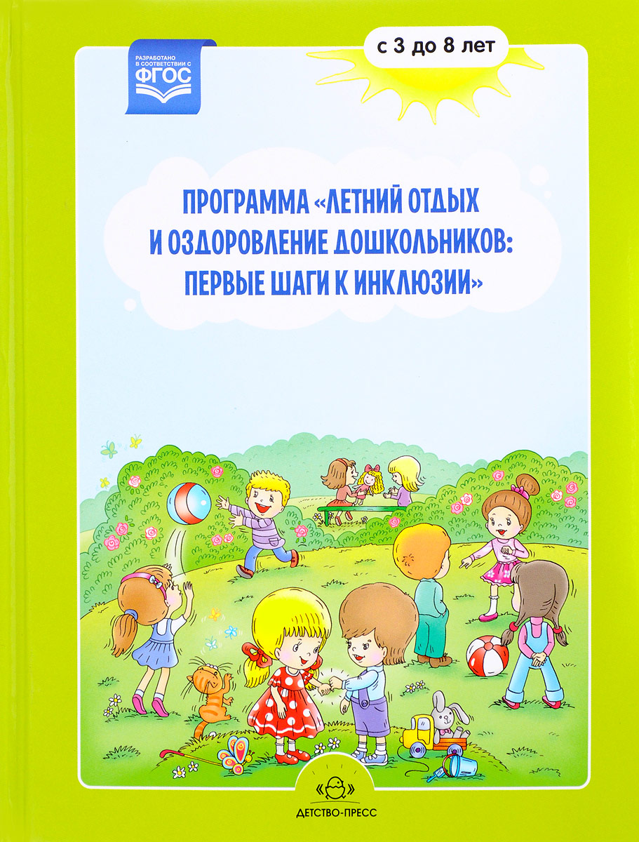 """Программа """"Летний отдых и оздоровление дошкольников: первые шаги к инклюзии"""" 3-8 лет"""