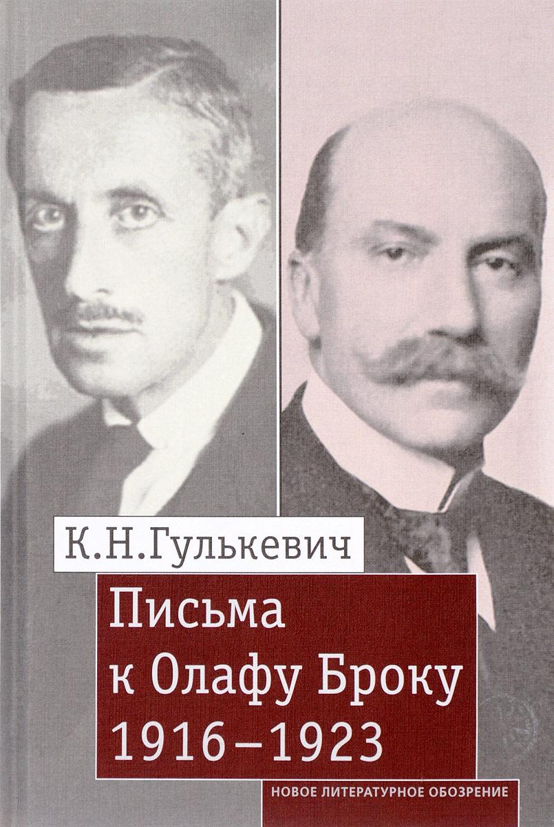 К. Н. Гулькевич Письма к Олафу Броку. 1916-1923 гулькевич к письма к олафу броку 1916 1923