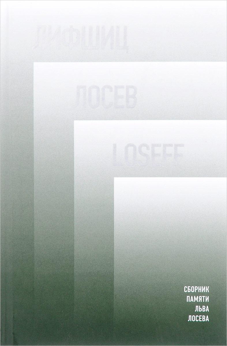 Лифшиц. Лосев. Loseff. Сборник памяти Льва Лосева в ф яковлев посвящения сборник