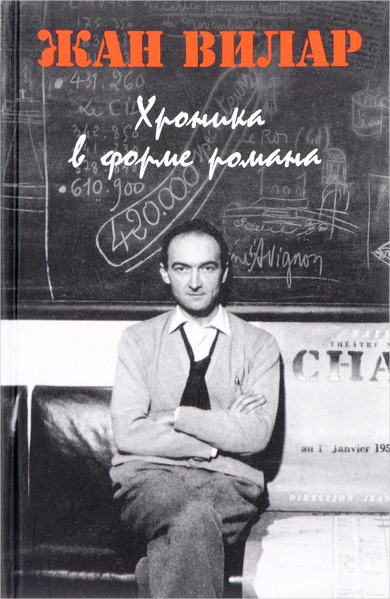 Ж. Вилар Хроника в форме романа