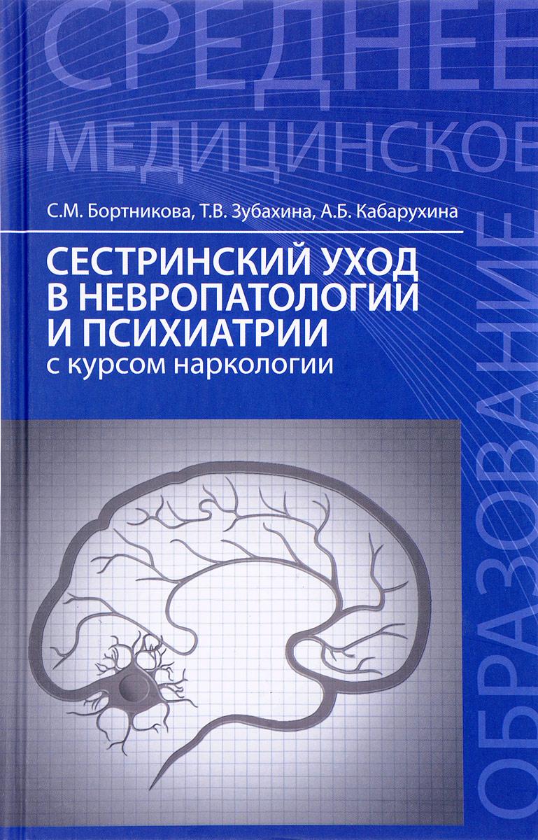 Сестринский уход в невропат.и психиатрии