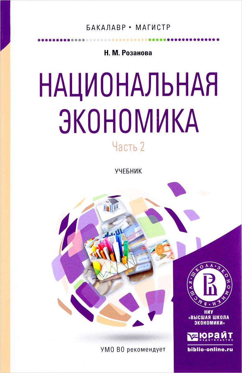 Национальная экономика. Учебник. В 2-х частях. Часть 2