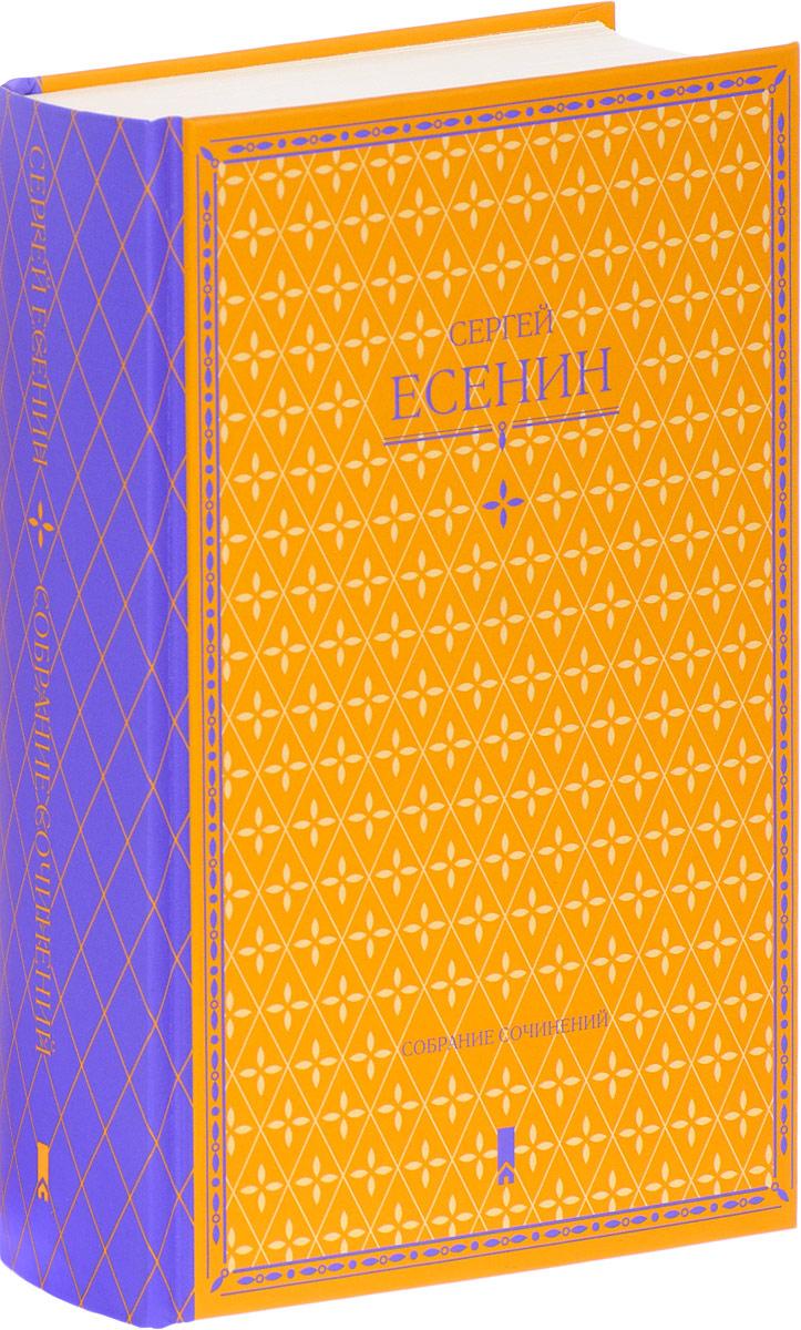 Сергей Есенин Сергей Есенин. Собрание сочинений в одной книге собрание сочинений в одной книге page 5