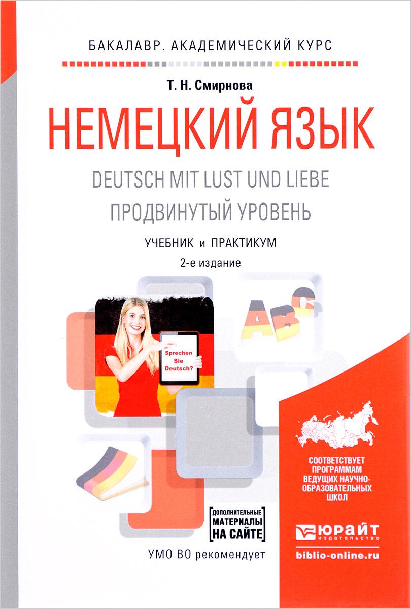 Т. Н. Смирнова Немецкий язык. Продвинутый уровень. Учебник и практикум