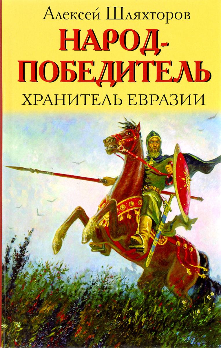А. Шляхторов Народ-победитель. Хранитель Евразии