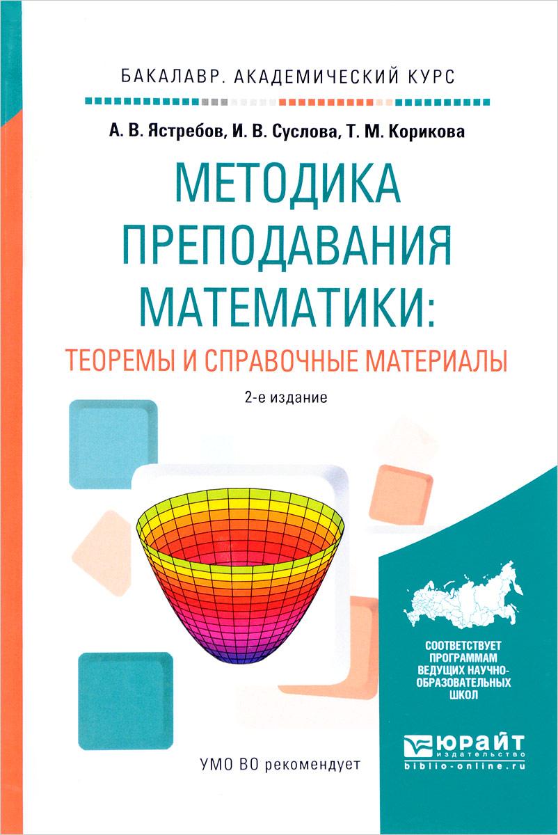 Методика преподавания математики: теоремы и справочные материалы. Учебное пособие