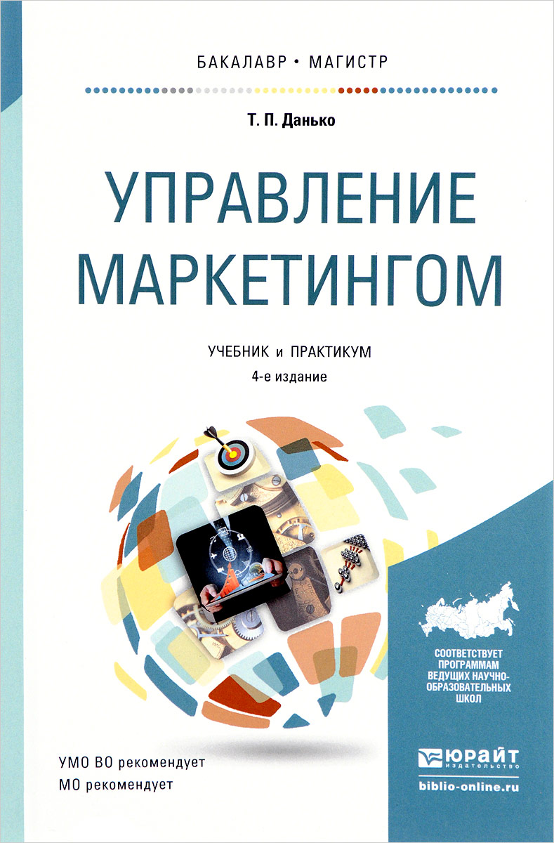 Т. П. Данько Управление маркетингом. Учебник и практикум короткова т управление маркетингом учебник и практикум
