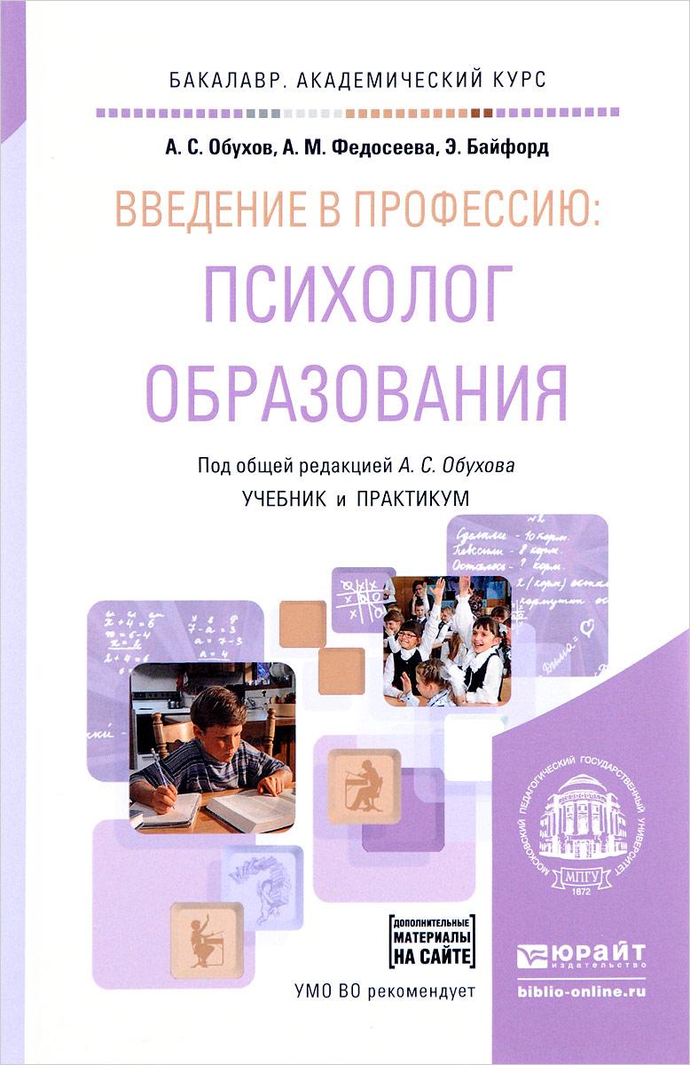 Введение в профессию. Психолог образования. Учебник и практикум