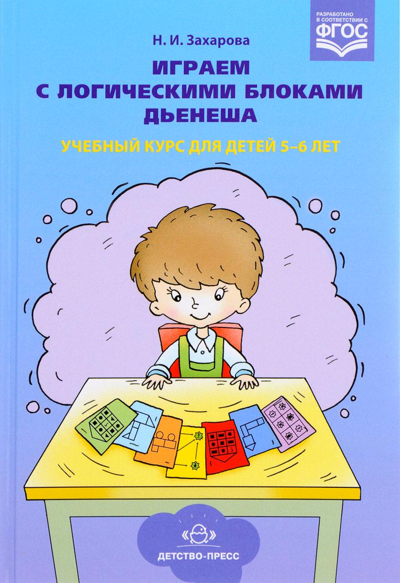 Наталия Захарова Играем с логическими блоками Дьенеша. Учебный курс для детей 5-6 лет gigo логические блоки дьенеша