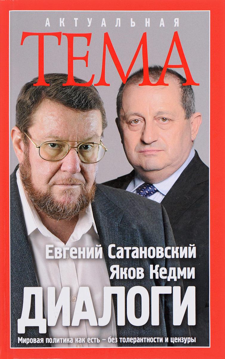 Е. Сатановский, Я. Кедми Диалоги