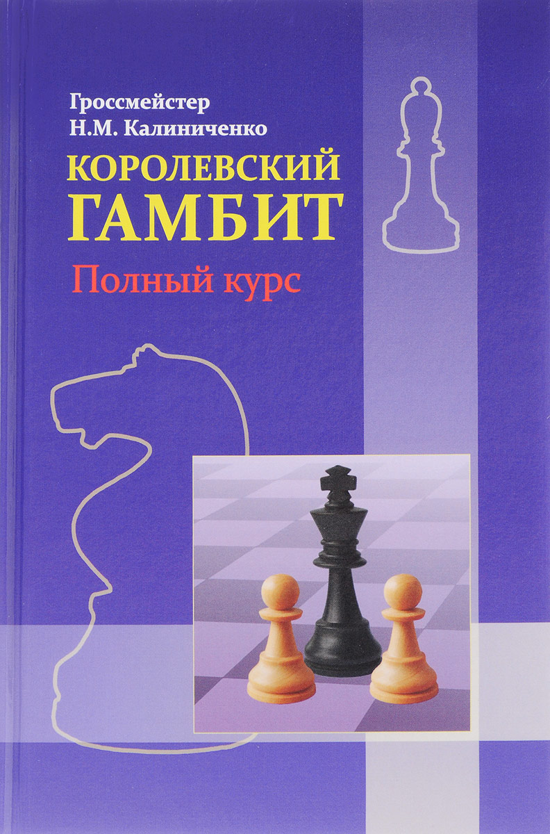 Н. М. Калиниченко Королевский гамбит. Полный курс книга мастеров