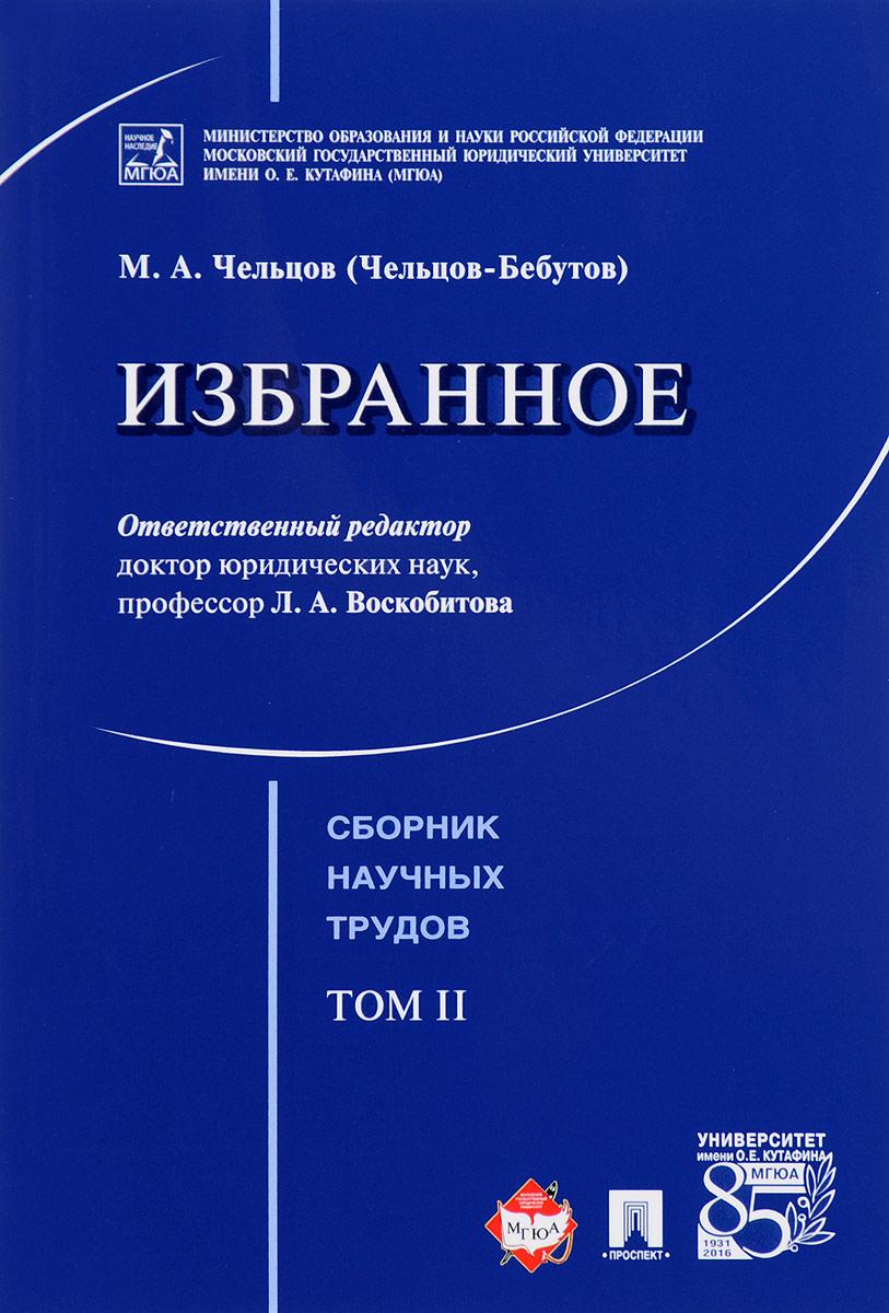 Л. А. Воскобитова, Т. Ю. Вилкова, М. И. Воронин Избранное. Том 2. Сборник научных трудов
