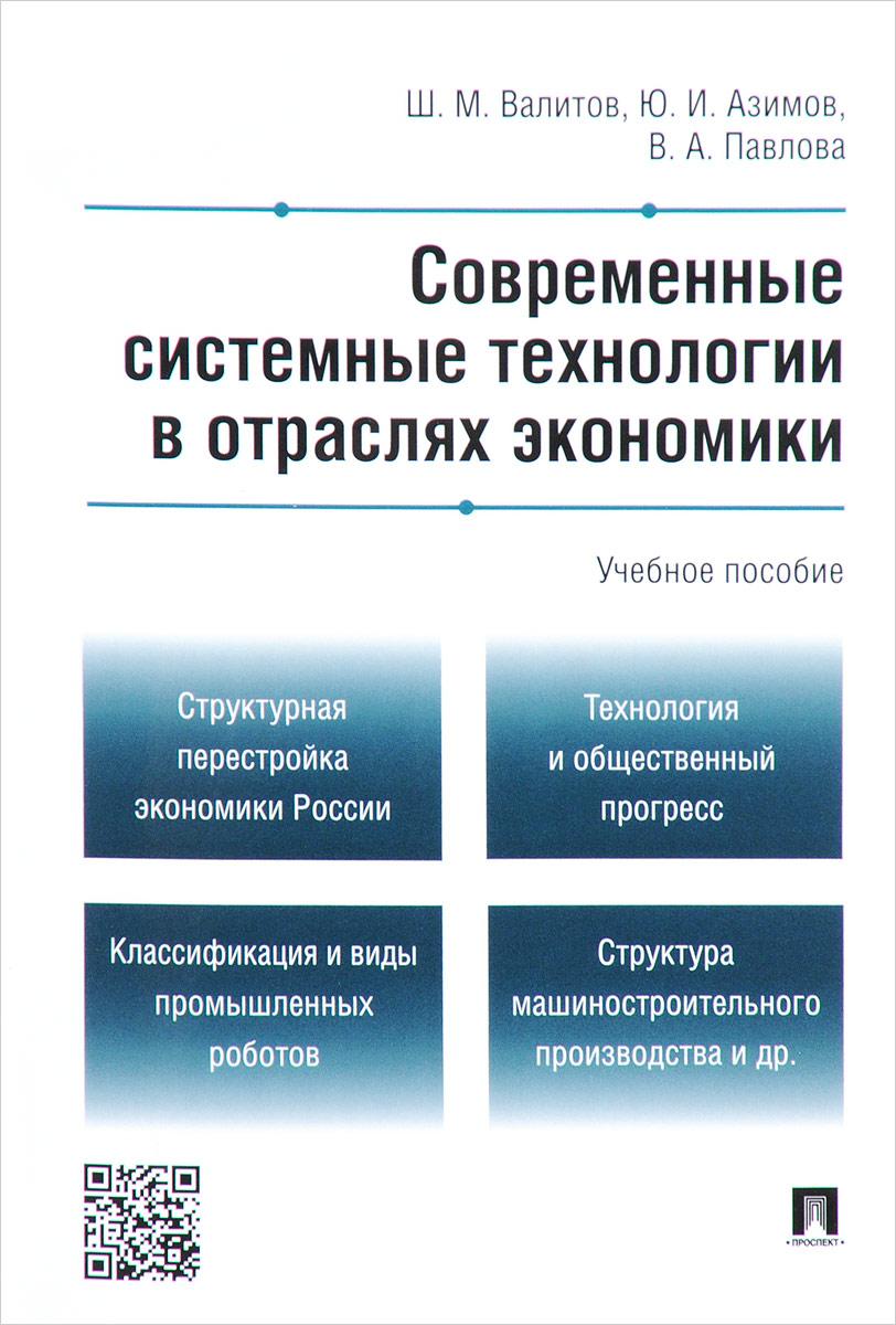 Современные системные технологии в отраслях экономики