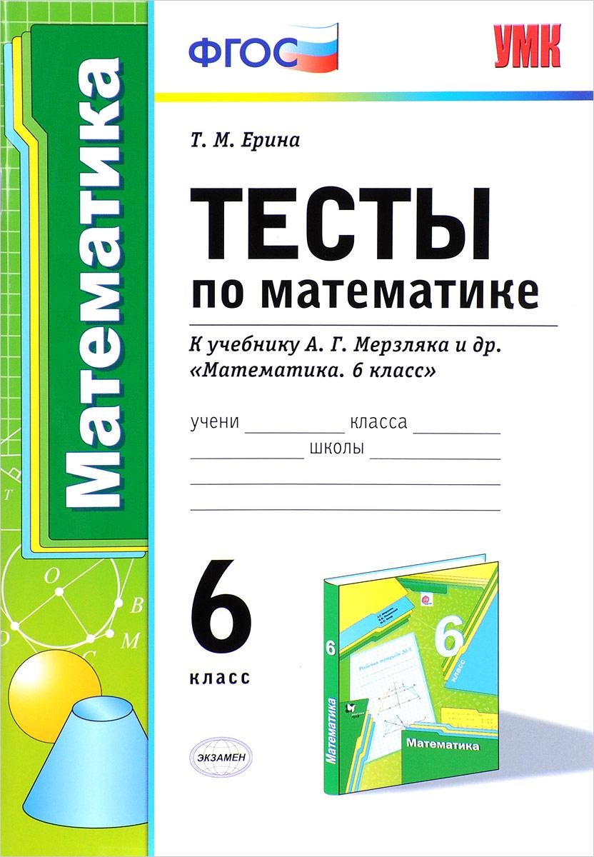 Математика. 6 класс. Тесты. К учебнику А. Г. Мерзляка и др.