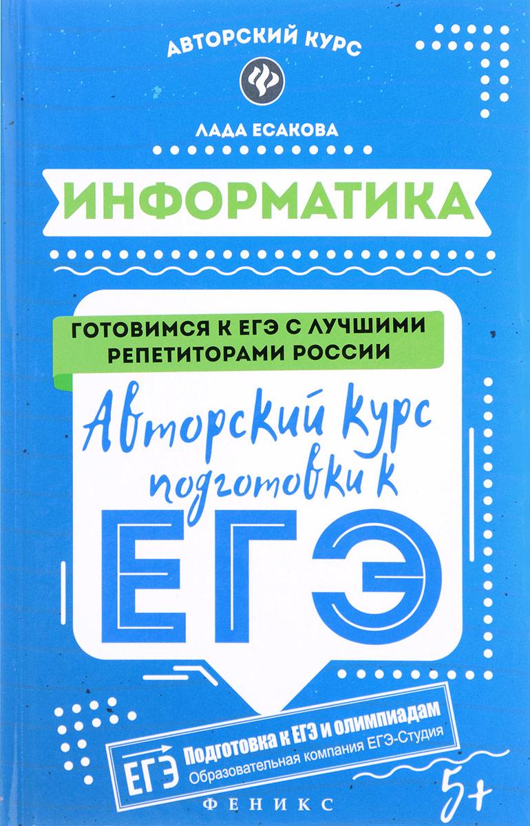 Zakazat.ru: Информатика. Авторский курс подготовки к ЕГЭ. Лада Есакова