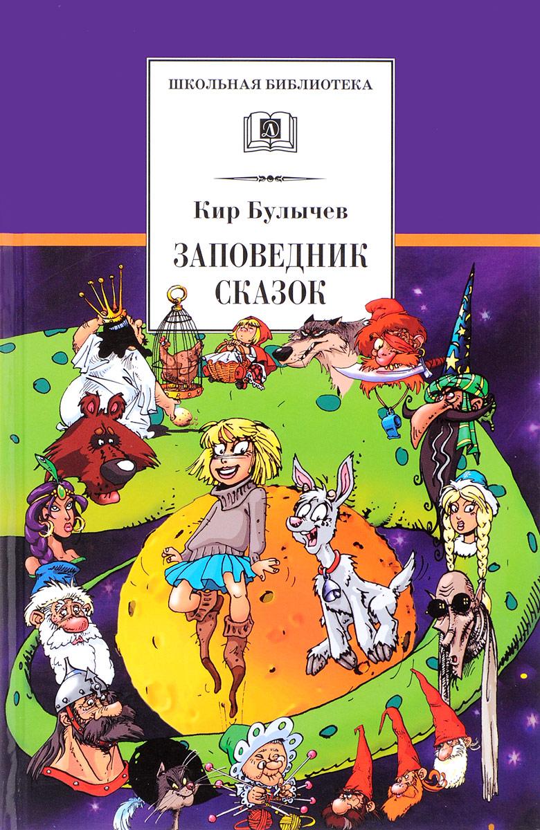 К. Булычев Заповедник сказок ISBN: 978-5-08-005622-2