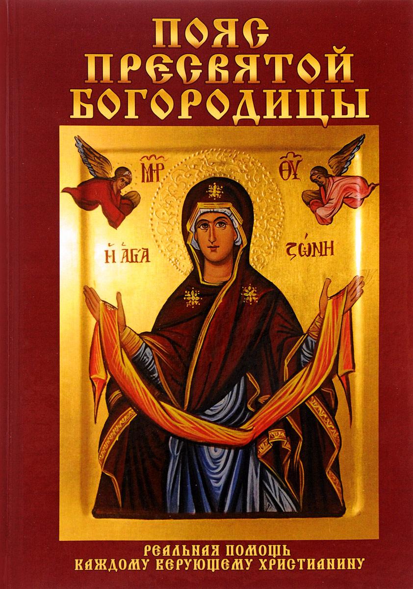 В. Б. Зайцев Пояс Пресвятой Богородицы. Реальная помощь каждому верующему христианину
