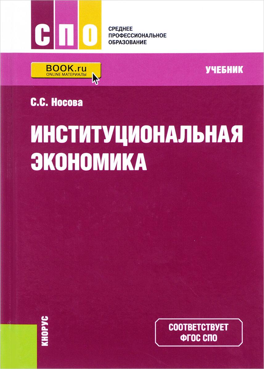 Институциональная экономика для СПО. Учебник