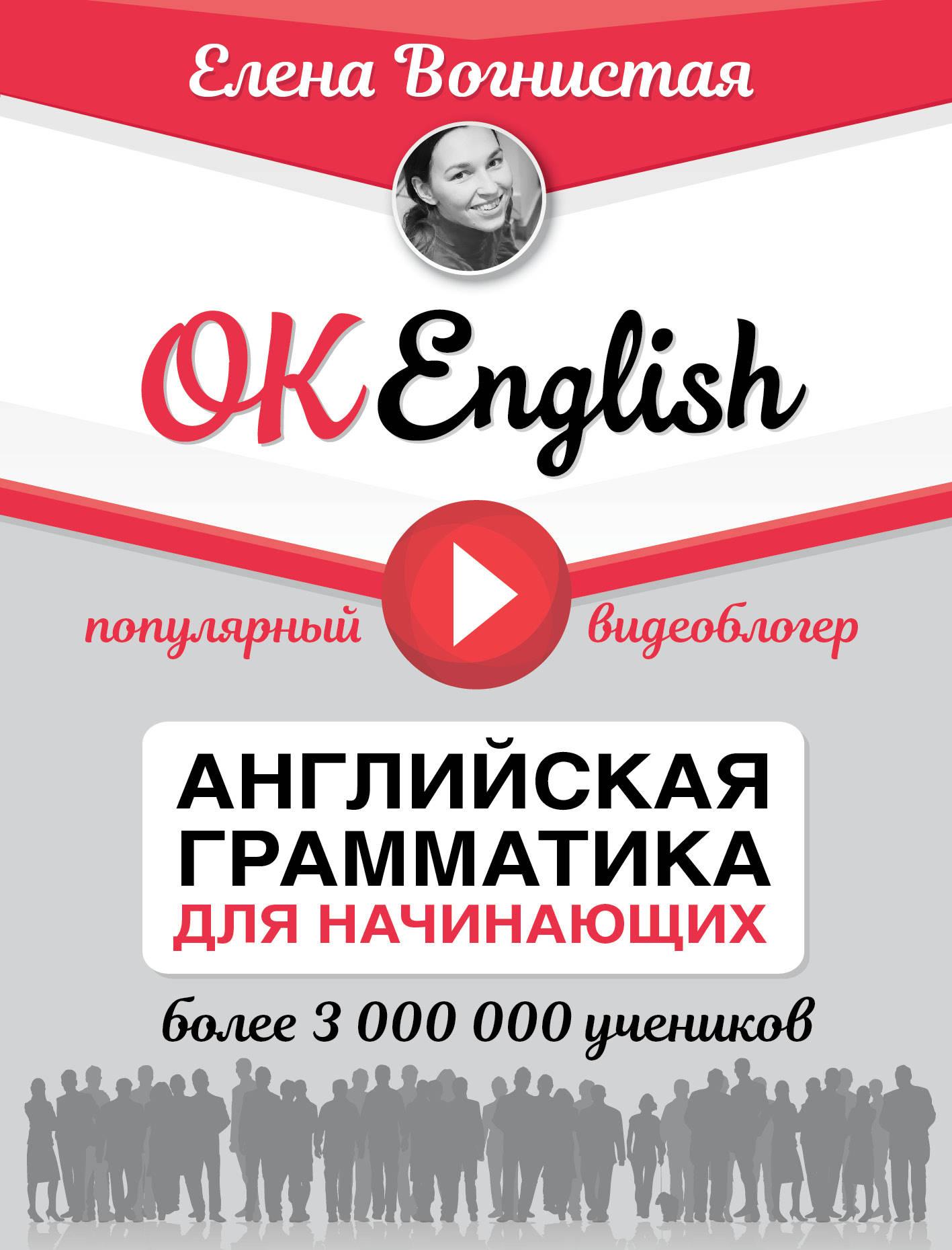 Елена Вогнистая OK English! Английская грамматика для начинающих елена анатольевна васильева english verb tenses for lazybones