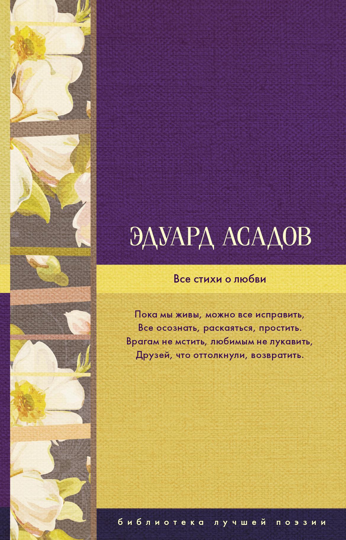 Эдуард Асадов Все стихи о любви асадов э а стихотворения о любви