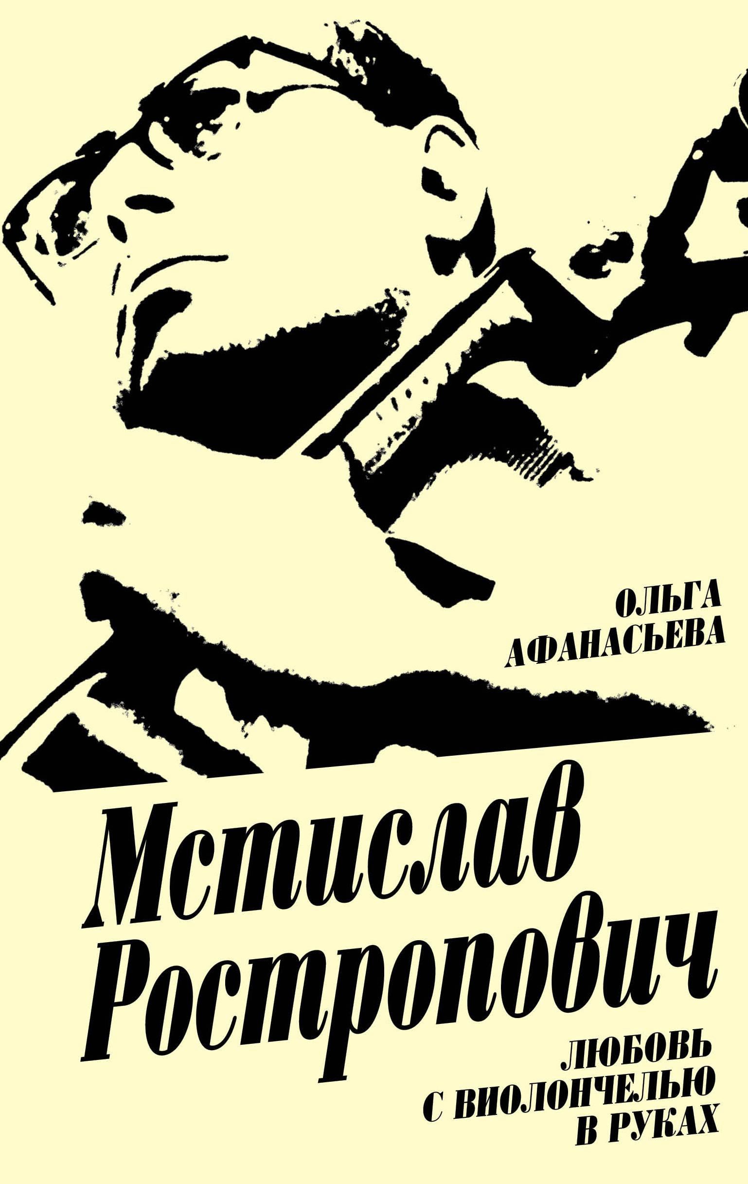 Мстислав Ростропович. Любовь с виолончелью в руках