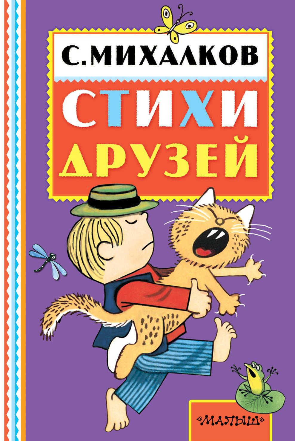 Сергей Михалков. Стихи друзей