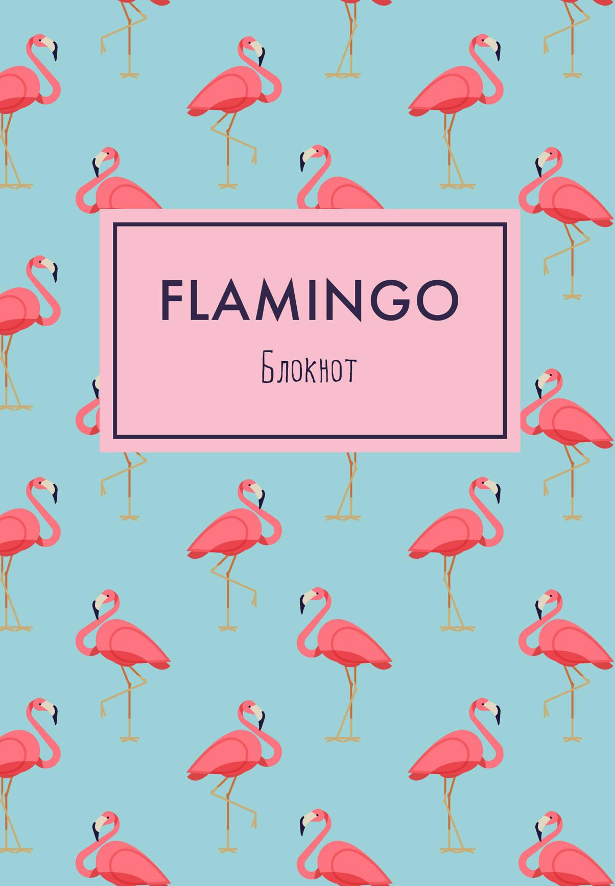Блокнот. Mindfulness. Фламинго (формат А5, на скобе, фламинго на голубом) mind ulness утренние страницы мята формат а6 на скобе