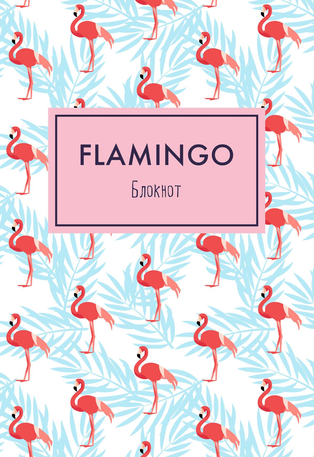 Блокнот. Mindfulness. Фламинго (формат А5, на скобе, фламинго на белом) mind ulness утренние страницы мята формат а6 на скобе