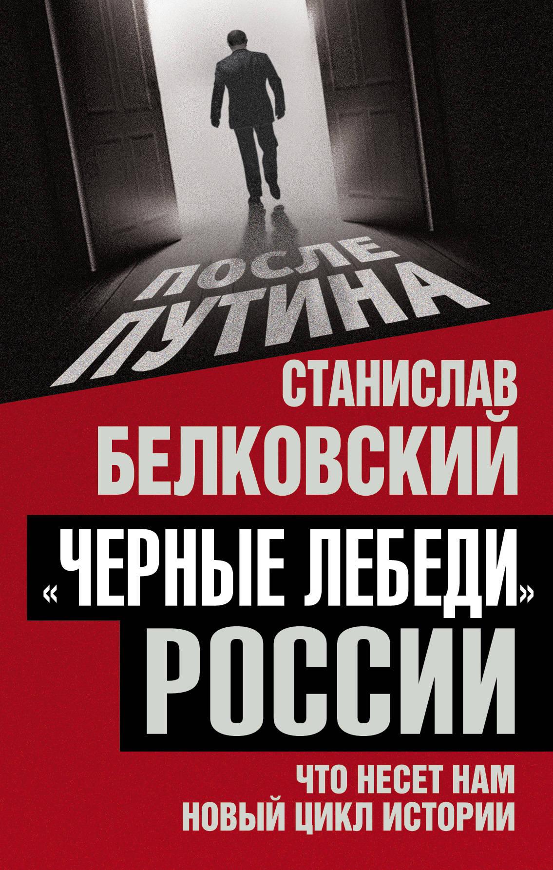 Белковский Станислав Александрович Черные лебеди России. Что несет нам новый цикл истории