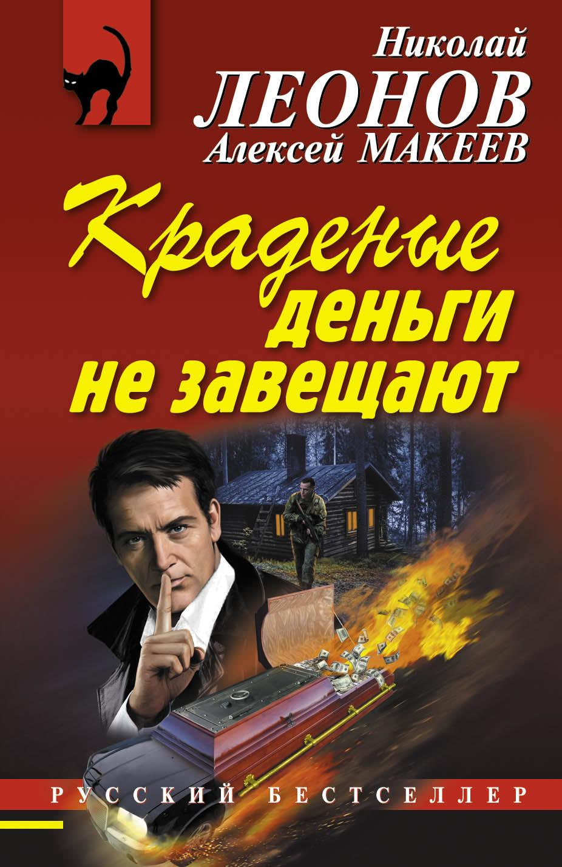 Николай Леонов, Алексей Макеев Краденые деньги не завещают леонов н макеев а краденые деньги не завещают