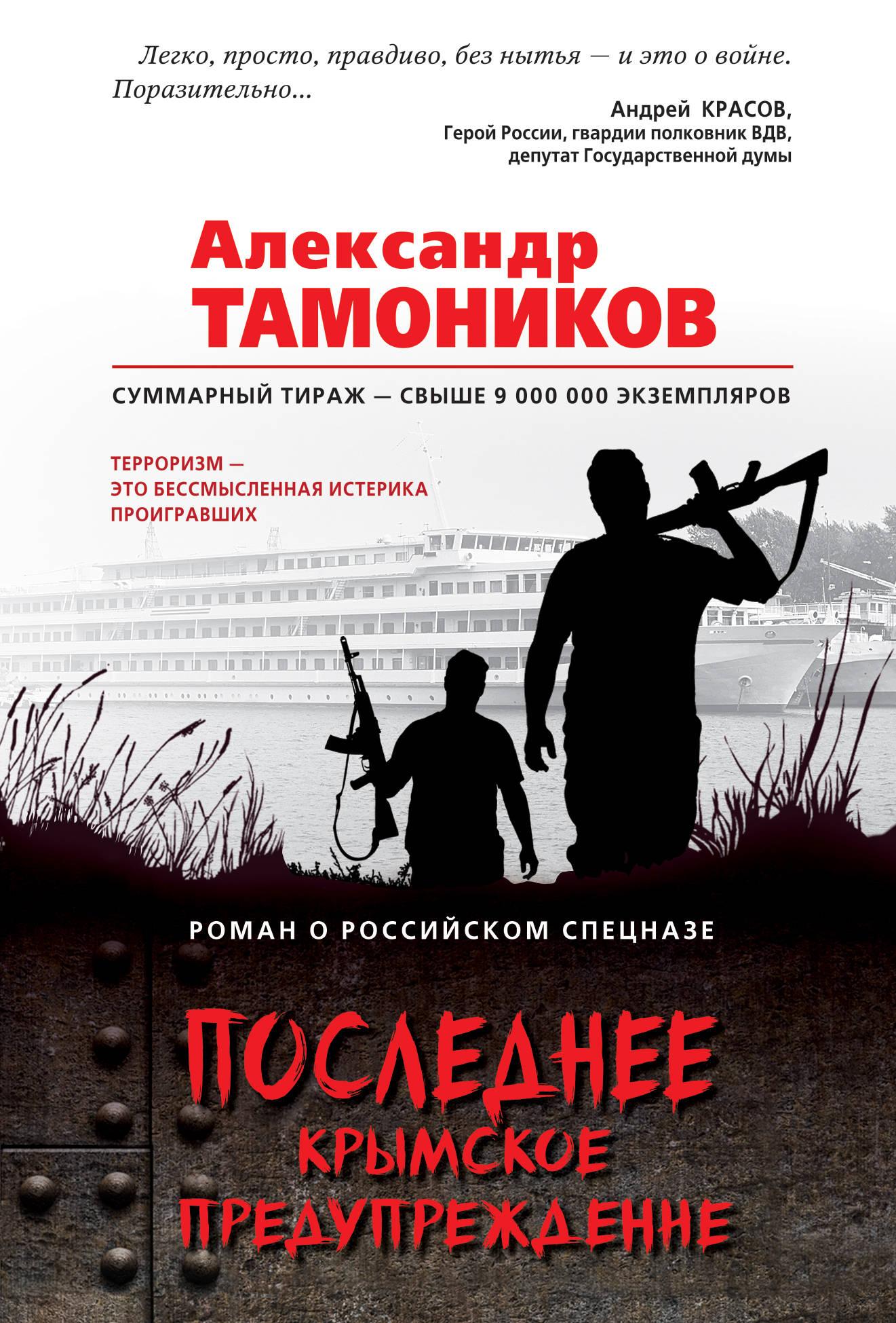 Александр Тамоников Последнее крымское предупреждение