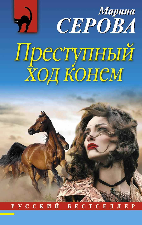Марина Серова Преступный ход конем