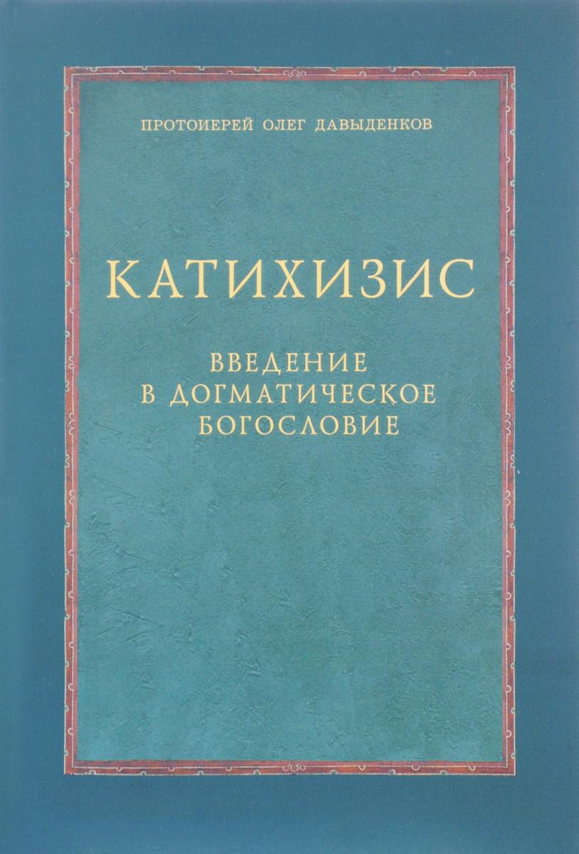 Катихизис. Введение в догматическое богословие. Курс лекций