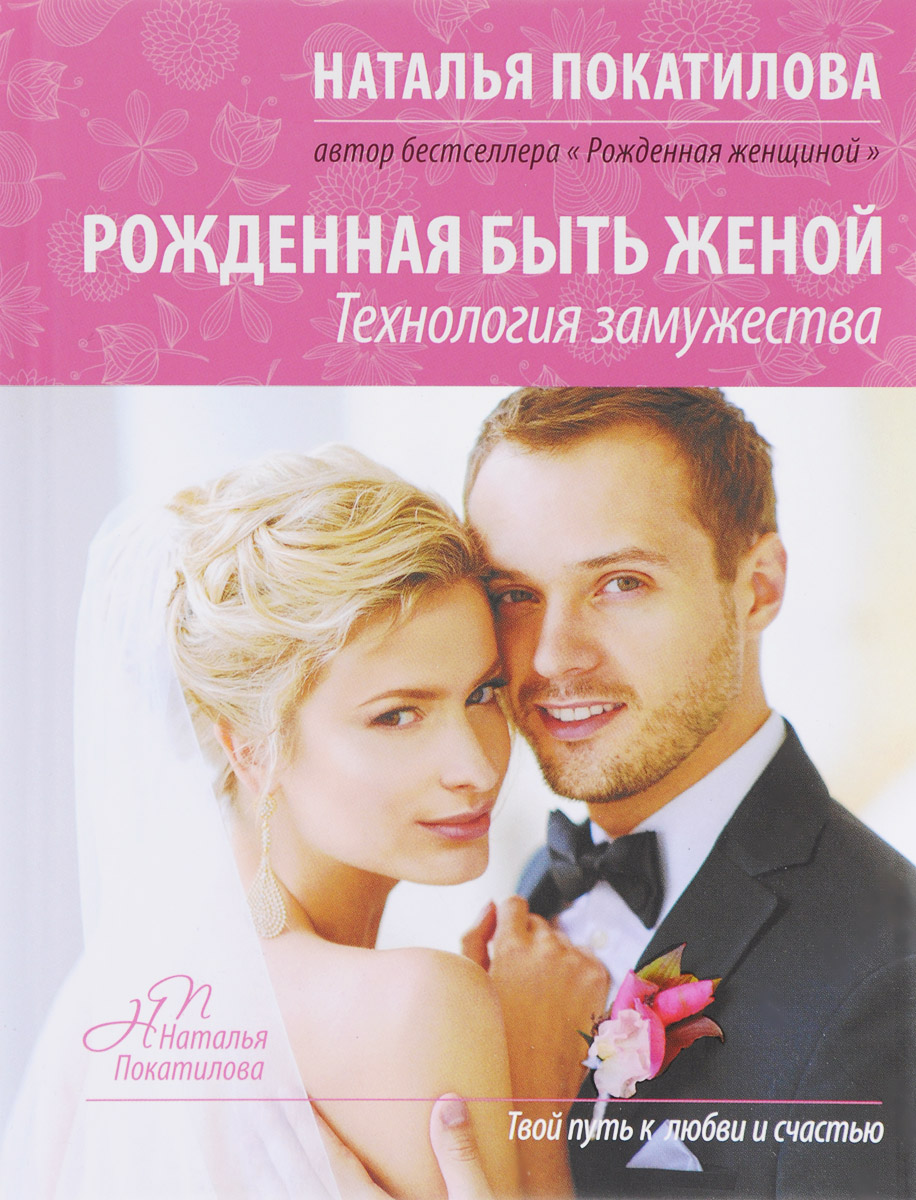 Покатилова Наталья А. Рожденная быть женой