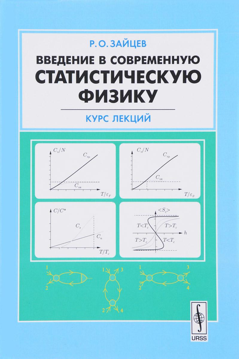 Введение в современную статистическую физику. Курс лекций. Р. О. Зайцев