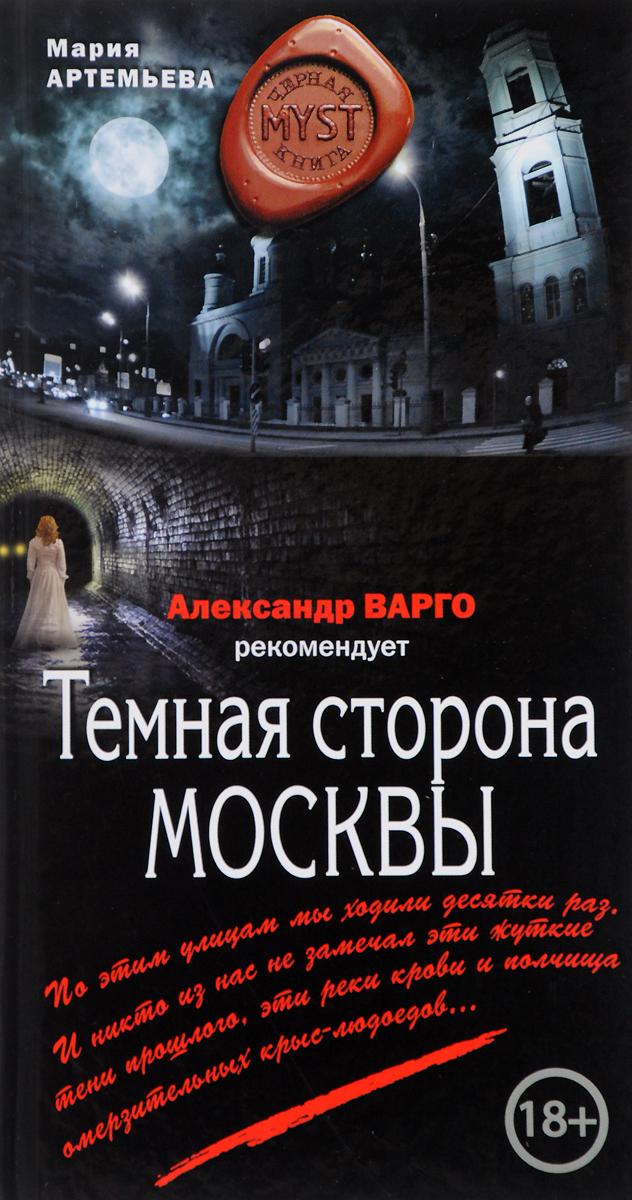 Мария Артемьева Темная сторона Москвы