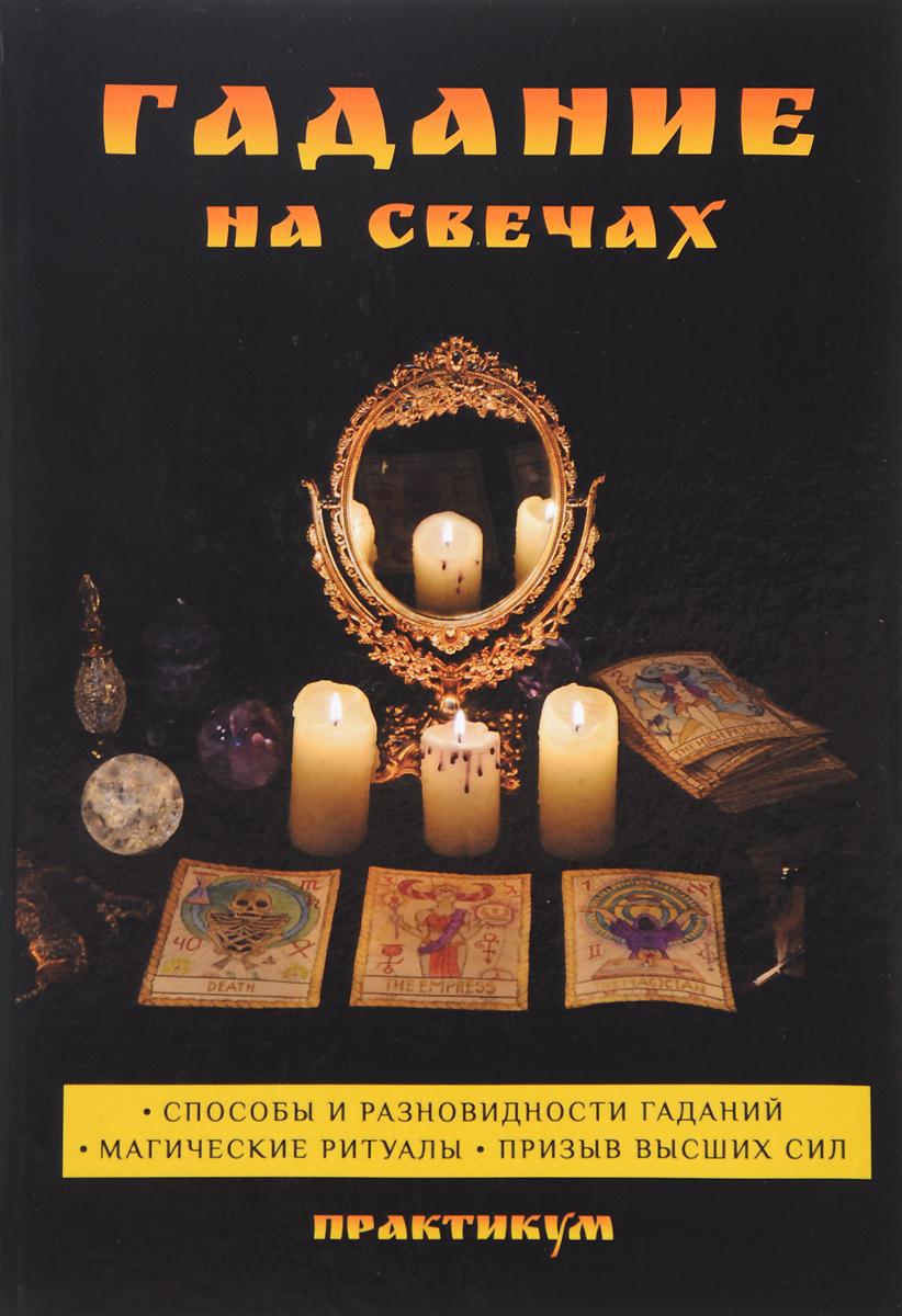 С. В. Филатова Гадание на свечах. Практикум какую лучше всего норковую шубу