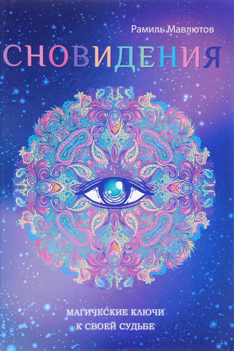 Zakazat.ru: Сновидения. Магический ключ к себе и своей судьбе. Рамиль Мавлютов