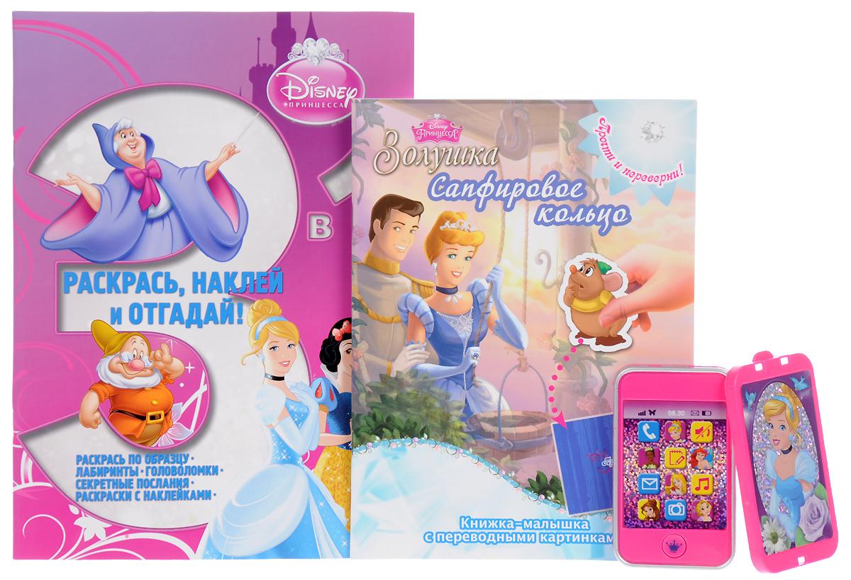 Принцессы. Книжка-малышка. Раскраска (комплект из 2 книг + игровой набор)