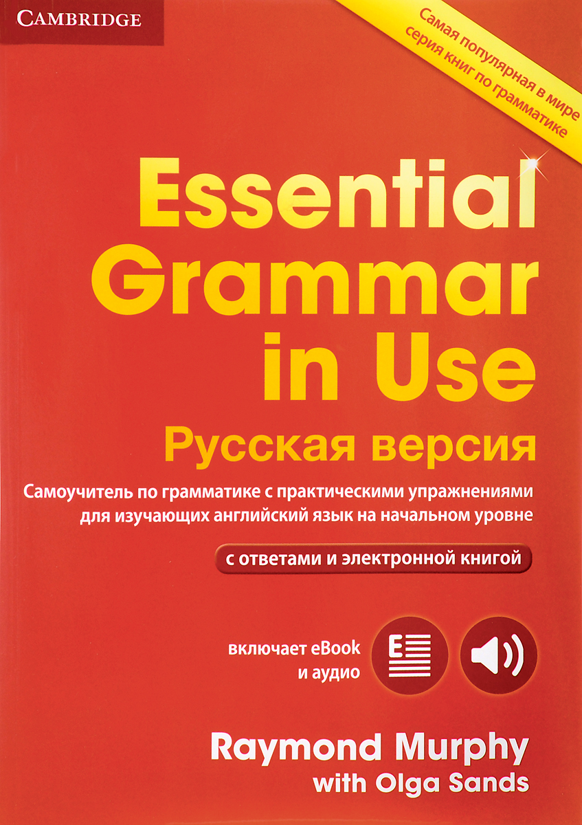 Essential Grammar in Use Book with answers and Interactive eBook алла берестова english grammar reference