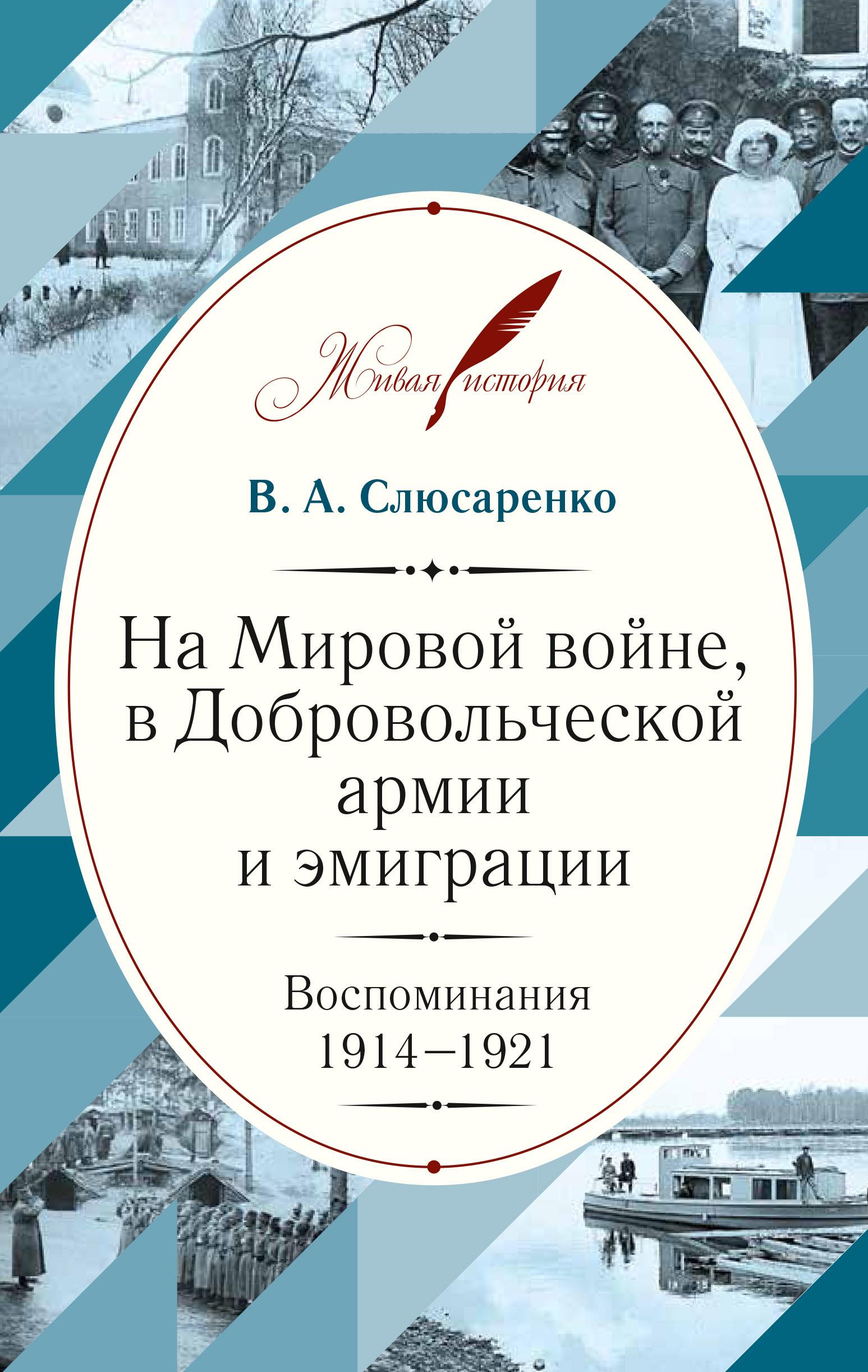 На Мировой войне, в Добровольческой армии и эмиграции. Воспоминания. 1914-1921