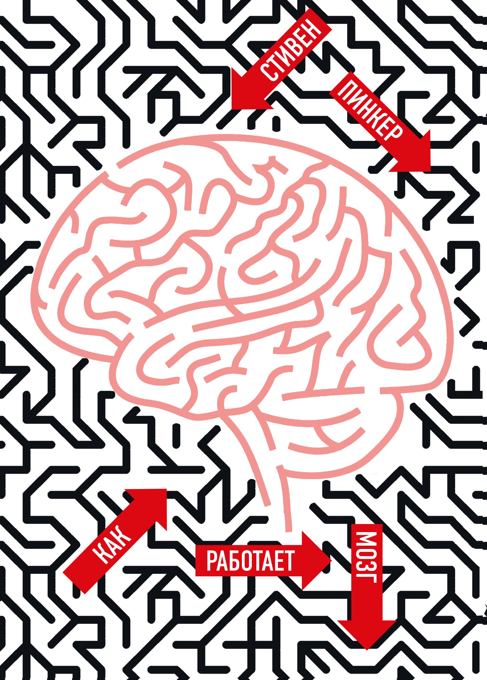 Стивен Пинкер Как работает мозг издательство аст чем женщина отличается от человека