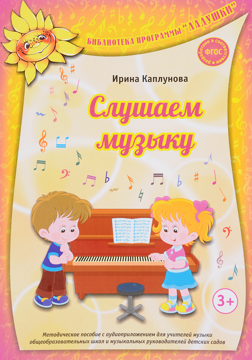 Ирина Каплунова Слушаем музыку (+ CD) духовные беседы 1 cd