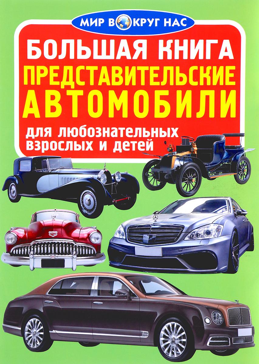 Олег Завязкин Большая книга. Представительские автомобили