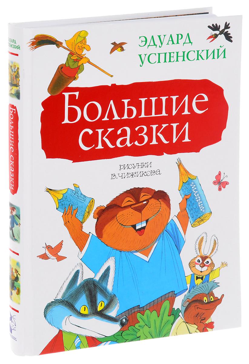 9785171025151 - Эдуард Успенский: Эдуард Успенский. Большие сказки - Книга